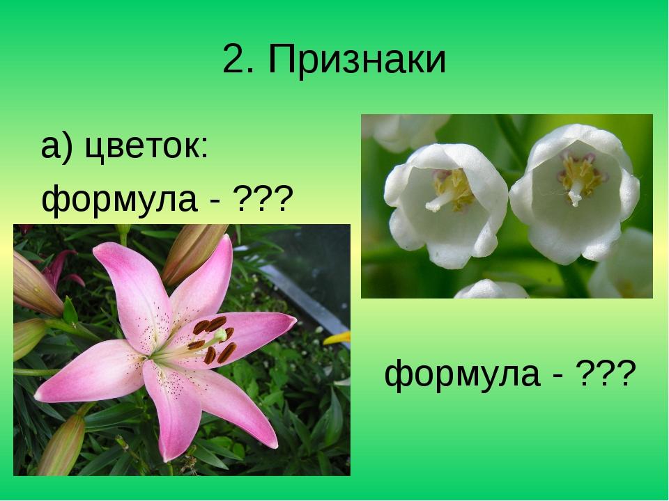 2. Признаки а) цветок: формула - ??? формула - ???