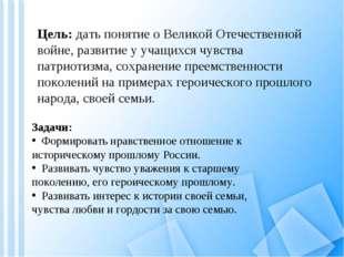 Цель: дать понятие о Великой Отечественной войне, развитие у учащихся чувства
