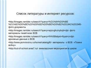 Список литературы и интернет ресурсов: http://images.rambler.ru/search?query=