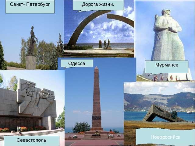 Санкт- Петербург Дорога жизни. Мурманск Новоросийск Одесса Севастополь