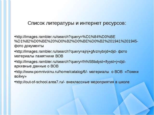Список литературы и интернет ресурсов: http://images.rambler.ru/search?query=...