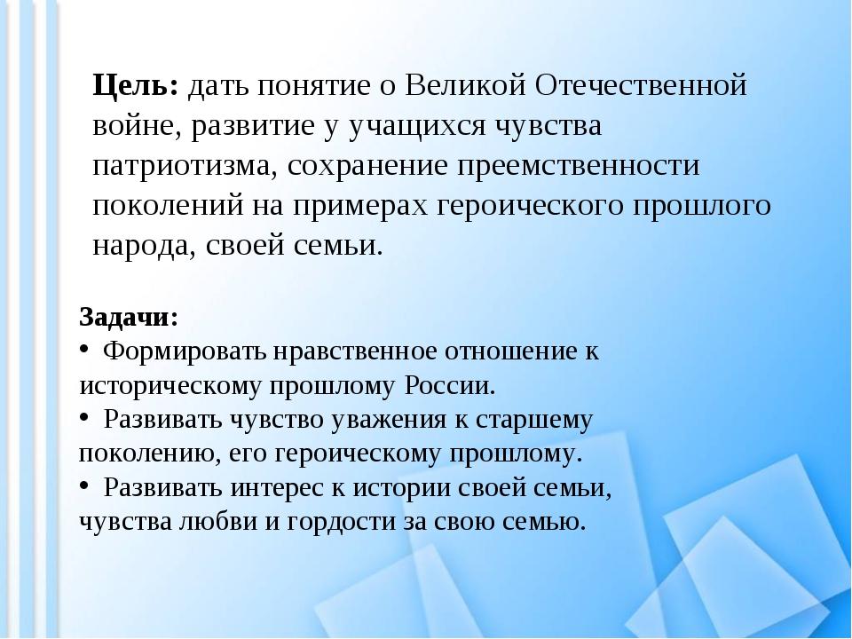 Цель: дать понятие о Великой Отечественной войне, развитие у учащихся чувства...