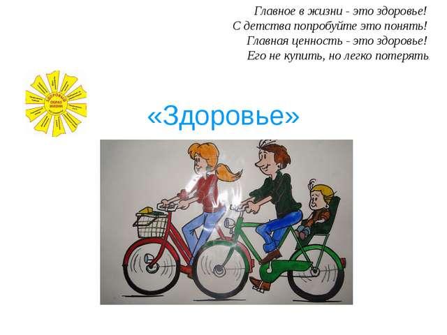 «Здоровье» Главное в жизни - это здоровье! С детства попробуйте это понять! Г...
