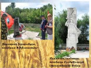 Памятник дергачевцам, погибшим в Афганистане Памятник солдатам, погибшим в го