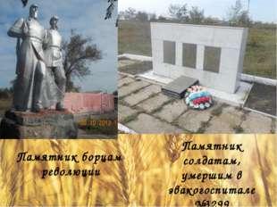 Памятник солдатам, умершим в эвакогоспитале №3299 Памятник борцам революции