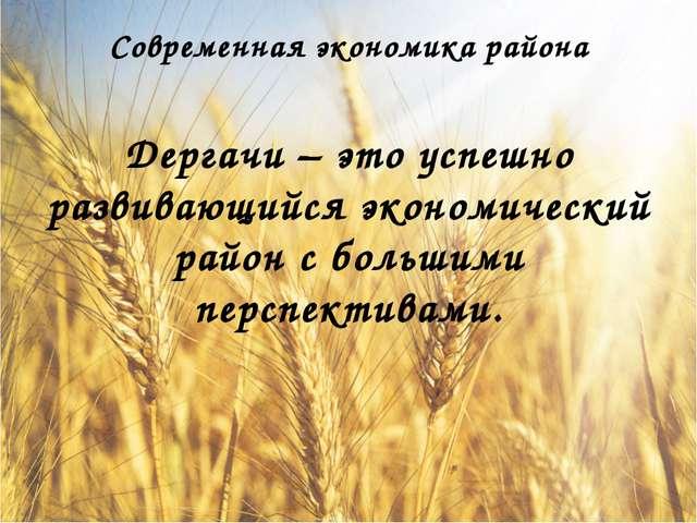 Современная экономика района Дергачи – это успешно развивающийся экономически...