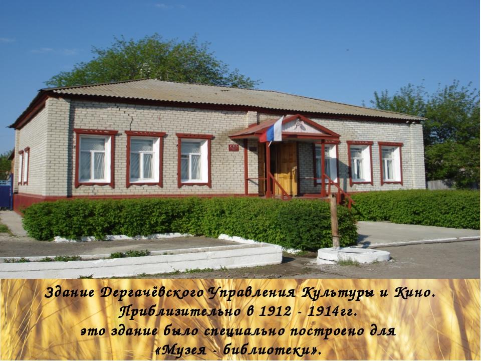 Здание Дергачёвского Управления Культуры и Кино. Приблизительно в 1912 - 191...