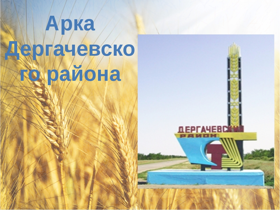 Арка Дергачевского района