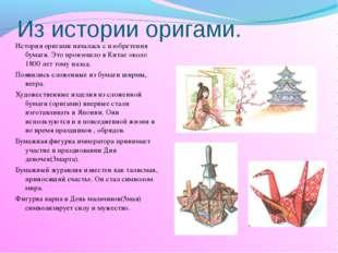 Из истории оригами. История оригами началась с изобретения бумаги. Это произо