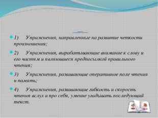 Упражнения по формированию навыка чтения. 1) Упражнения, направленные н