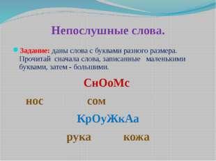 Непослушные слова. Задание: даны слова с буквами разного размера. Прочитай сн