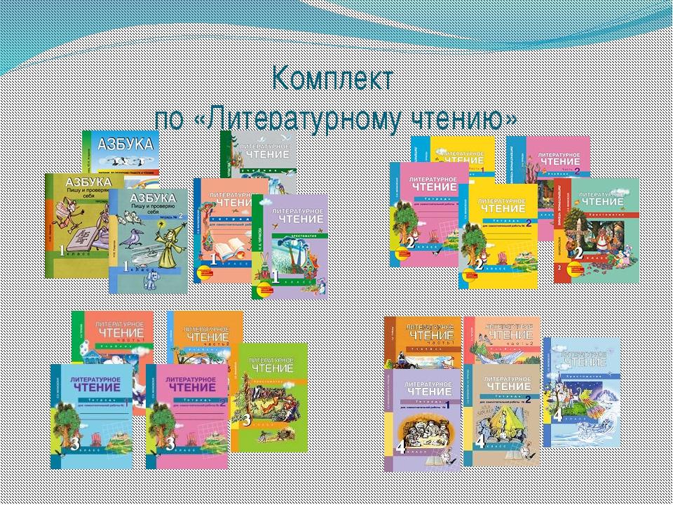 Комплект по «Литературному чтению»