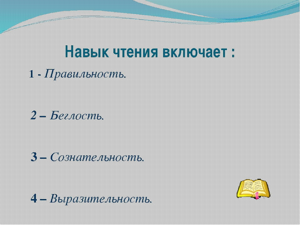 Навык чтения включает : 1 - Правильность. 2 – Беглость. 3 – Сознательность. 4...