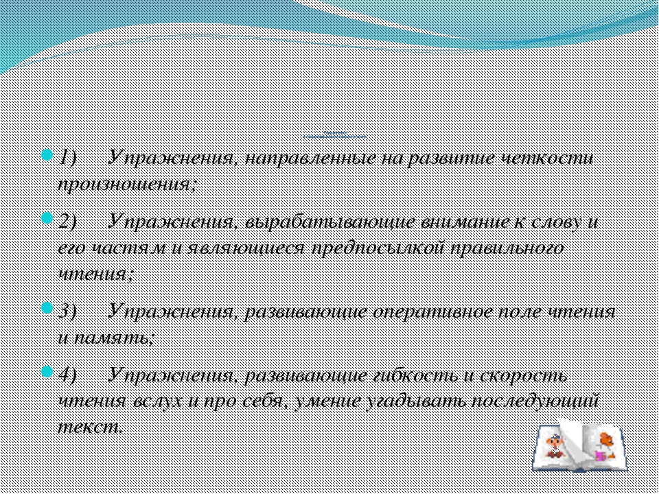 Упражнения по формированию навыка чтения. 1) Упражнения, направленные н...