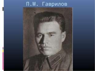П.М. Гаврилов