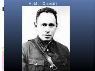 Е.М. Фомин