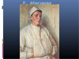 Р. Абакумова