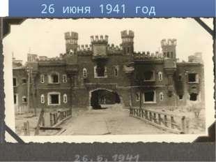 26 июня 1941 год