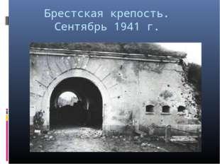 Брестская крепость. Сентябрь 1941 г.