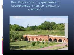 Вал Кобринского укрепления с современным главным входом в мемориал.