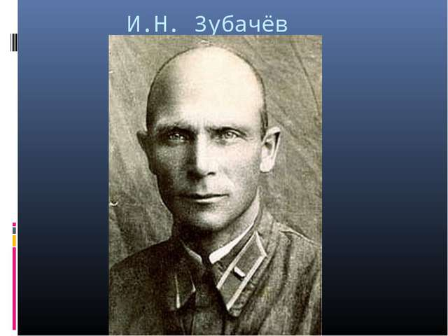 И.Н. Зубачёв