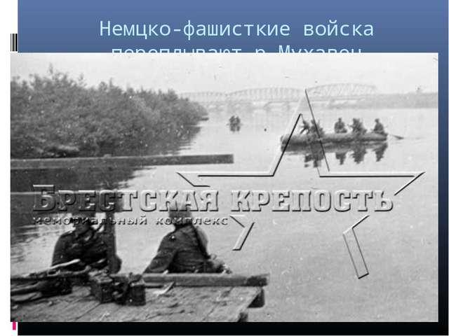 Немцко-фашисткие войска переплывают р.Мухавец