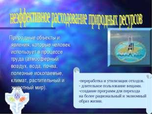 Природные объекты и явления, которые человек использует в процессе труда (ат