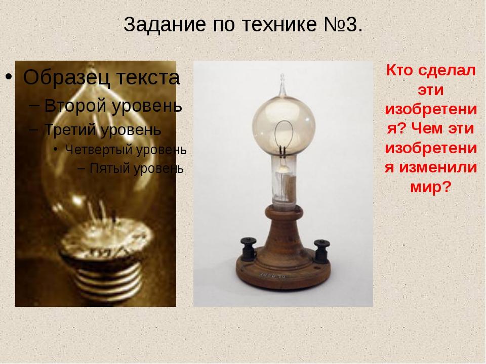 Задание по технике №3. Кто сделал эти изобретения? Чем эти изобретения измени...