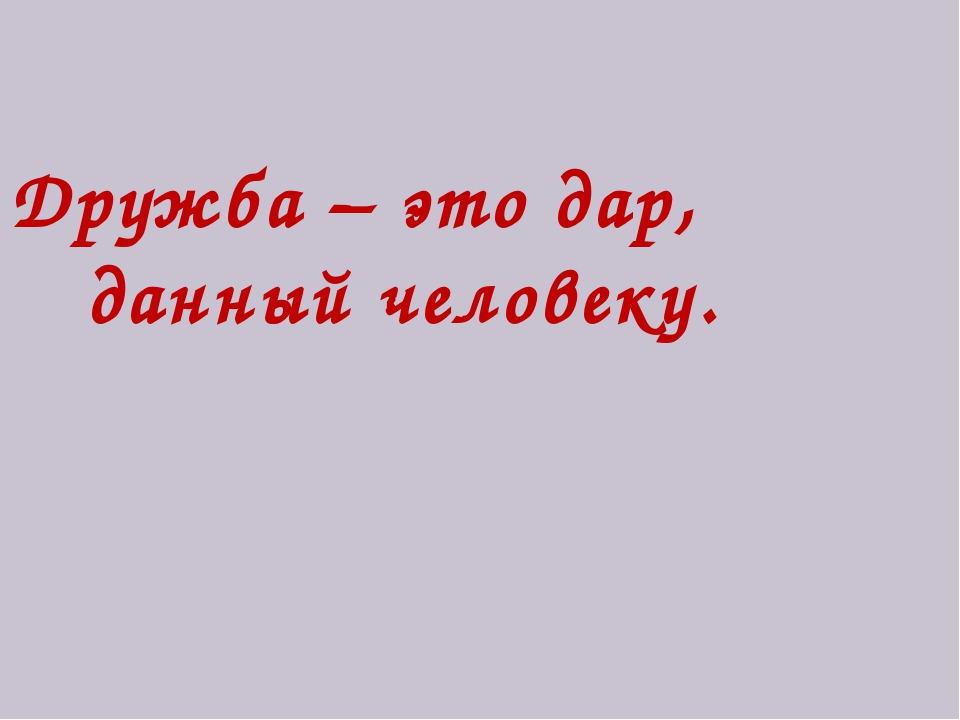 Дружба – это дар, данный человеку.