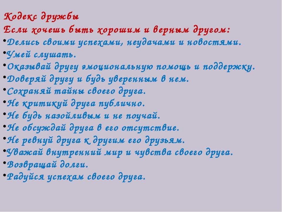 Кодекс дружбы Если хочешь быть хорошим и верным другом: Делись своими успехам...