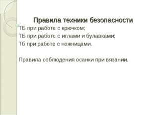 Правила техники безопасности ТБ при работе с крючком; ТБ при работе с иглами