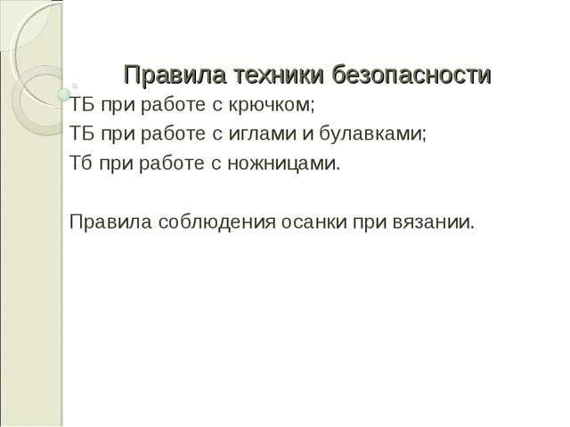 Правила техники безопасности ТБ при работе с крючком; ТБ при работе с иглами...