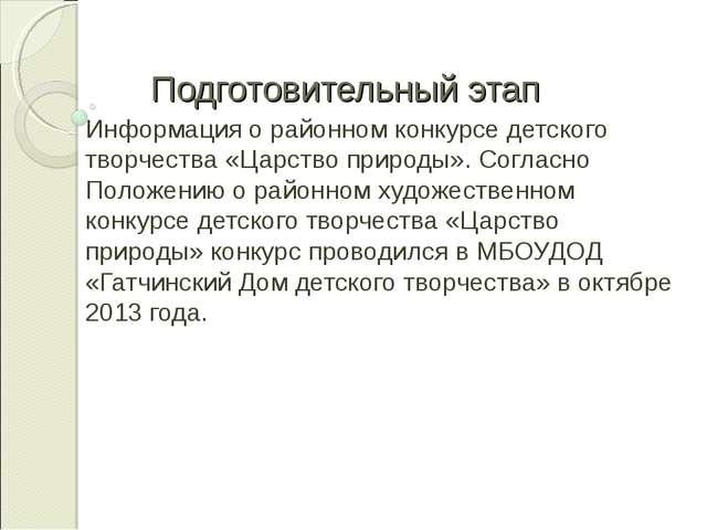 Подготовительный этап Информация о районном конкурсе детского творчества «Цар...