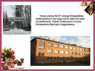 Наша школа № 47 города Владимира микрорайона Оргтруд носит имя летчика-истре