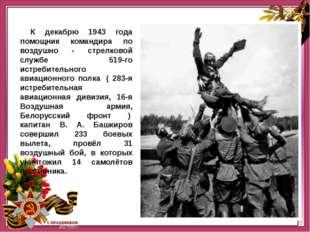 Нашннннн К декабрю 1943 года помощник командира по воздушно - стрелковой слу