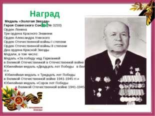 Медаль «Золотая Звезда» Героя Советского Союза (№ 3233) Орден Ленина Три орд