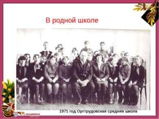 Нашннннн В родной школе 1971 год Оргтрудовская средняя школа