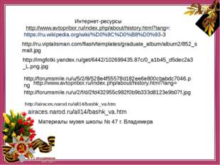http://www.avtopribor.ru/index.php/about/history.html?lang= http://ru.viptal