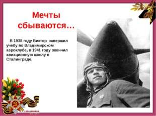 Нашннннн В 1938 году Виктор завершил учебу во Владимирском аэроклубе, в 1941