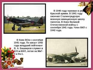 По август 1942 года младший лейтенант В. А. Башкиров служил в 122-м ИАП, лет