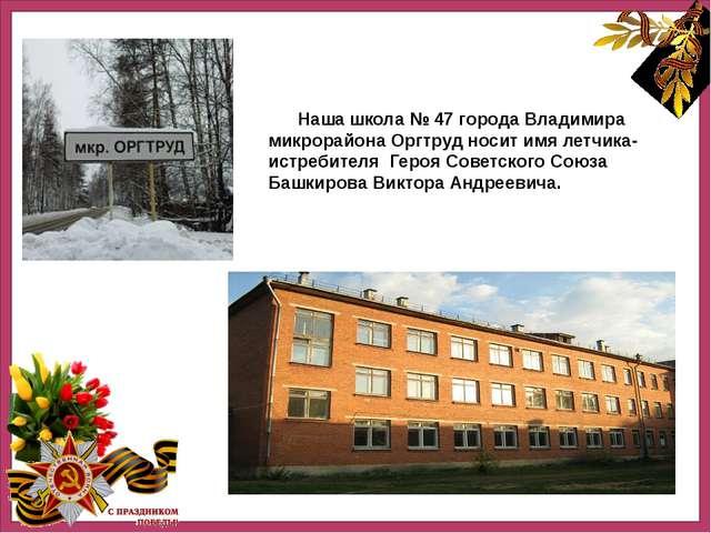 Наша школа № 47 города Владимира микрорайона Оргтруд носит имя летчика-истре...