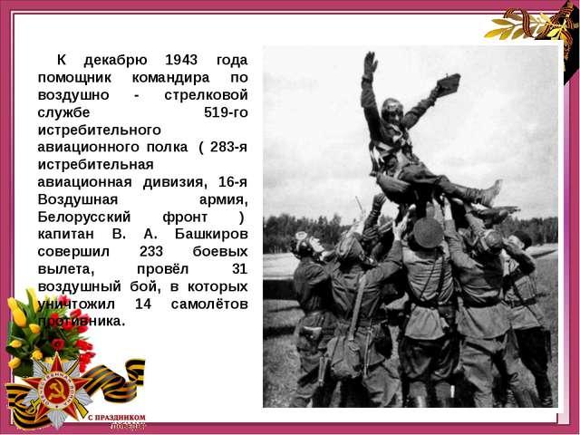 Нашннннн К декабрю 1943 года помощник командира по воздушно - стрелковой слу...