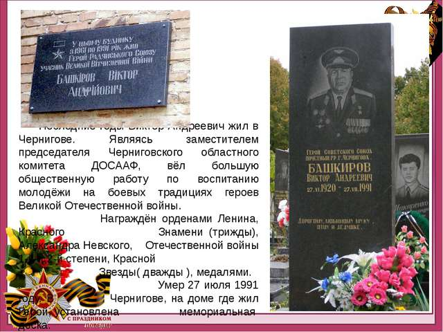 Нашнн Последние годы Виктор Андреевич жил в Чернигове. Являясь заместителем...