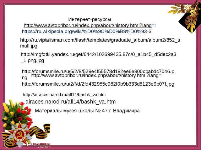 http://www.avtopribor.ru/index.php/about/history.html?lang= http://ru.viptal...