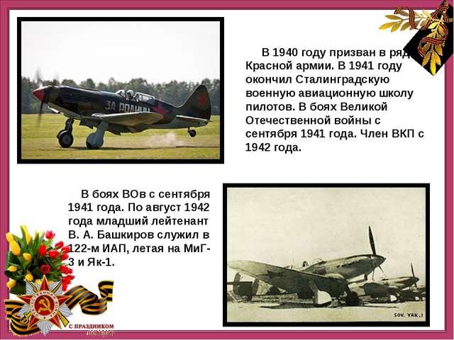 По август 1942 года младший лейтенант В. А. Башкиров служил в 122-м ИАП, лет...