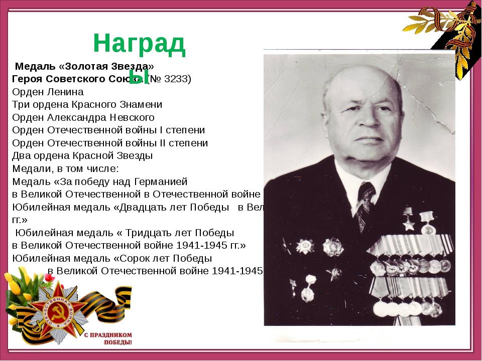 Медаль «Золотая Звезда» Героя Советского Союза (№ 3233) Орден Ленина Три орд...