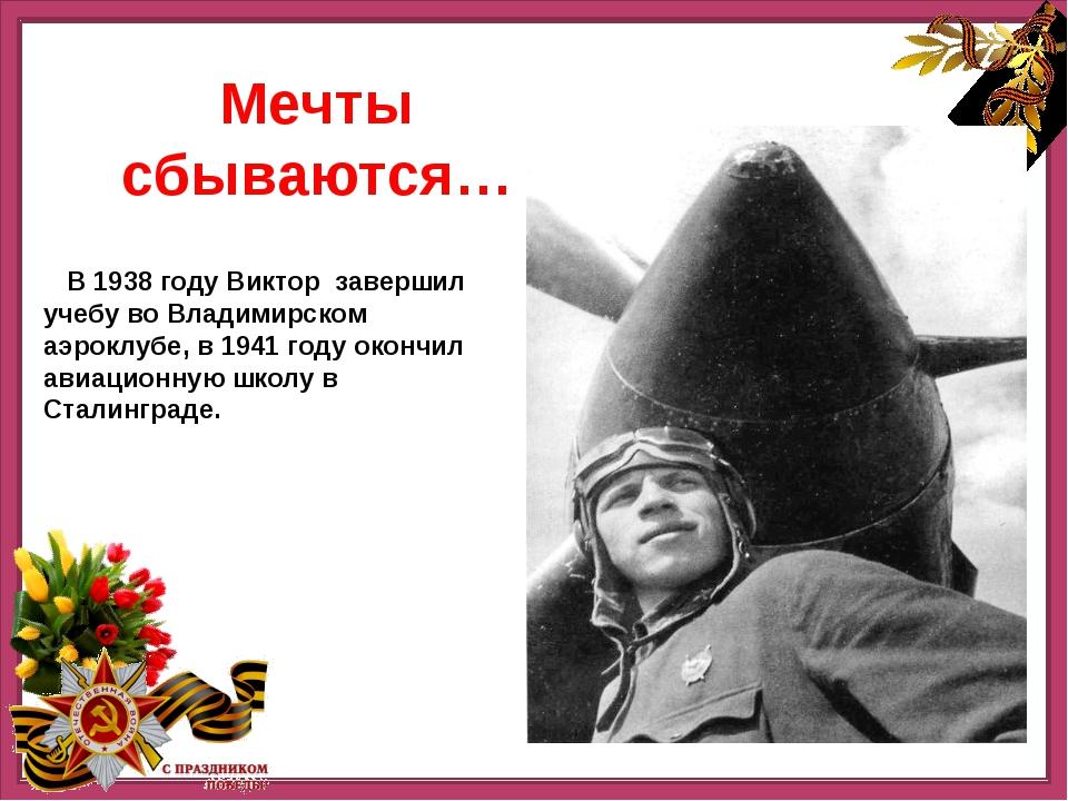 Нашннннн В 1938 году Виктор завершил учебу во Владимирском аэроклубе, в 1941...