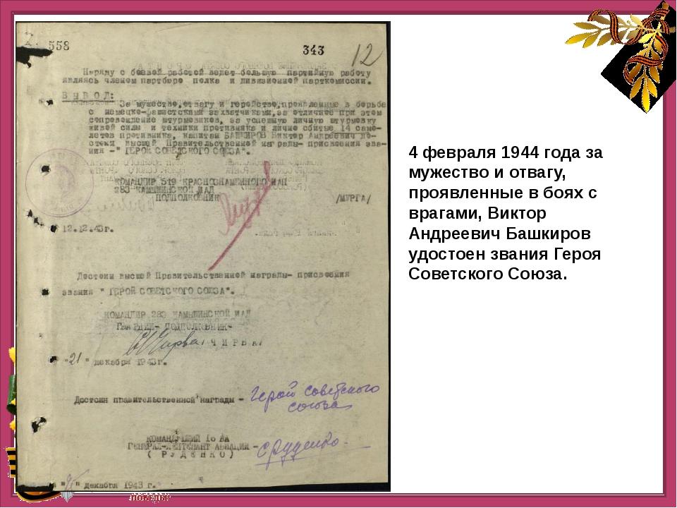 Нашннннн 4 февраля 1944 года за мужество и отвагу, проявленные в боях с враг...