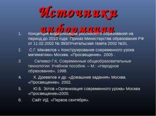 Источники информации Концепция модернизации российского образования на период
