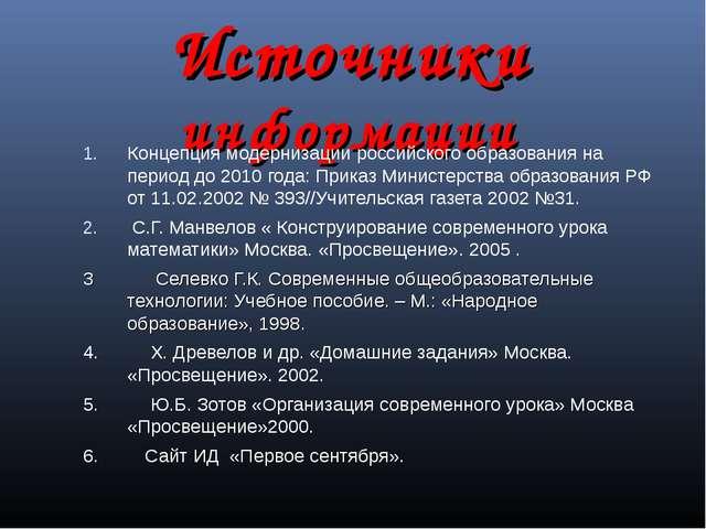 Источники информации Концепция модернизации российского образования на период...